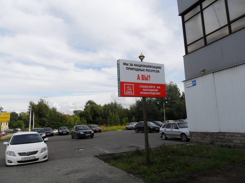 рекламные щиты в иркутске состав парфюмерной композиции